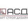 ООО Арт Строй Дизайн