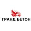 ООО Гранд Бетон