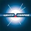 ООО Центр Сварки Екатеринбург