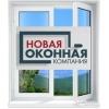 ООО Новая оконная компания