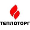 ООО Теплоторг