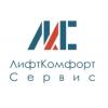 ООО ООО Лифткомфортсервис