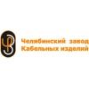 ООО Челябинский завод кабельных изделий