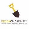 ООО Группа Компаний «Песоконлайн.рф»