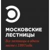 ООО Московские лестницы