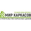 ООО Мир Каркасов