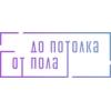ООО От пола до потлка