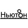 ООО Экспериментальный механический завод Ньютон