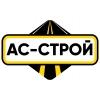 ООО АС-СТРОЙ