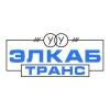 ООО ЭЛКАБ-ТРАНС