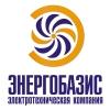 ООО Энергобазис