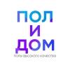ООО Пол и Дом интернет-гипермаркет-напольных покрытий