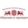 ООО МКА «Николаев и партнеры»
