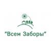 ООО Всем Заборы