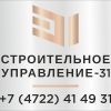 ООО СУ-31