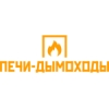 ООО ПЕЧИ-ДЫМОХОДЫ