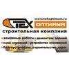 ООО Компания Техоптимум-земляные работы