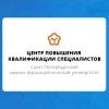 ООО Центр повышения квалификации специалистов СПХФУ (Санкт-Петербург