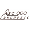 ООО Лес-Экспресс