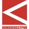 ООО КомплексСтрой