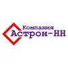 """ООО """"Компания Астрон-НН"""" Нижний Новгород"""