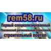 rem58.ru
