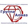 ООО Группа Алмаз Санкт-Петербург