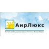 ООО АирЛюкс Новосибирск