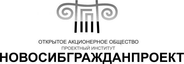 Новосибгражданпроект