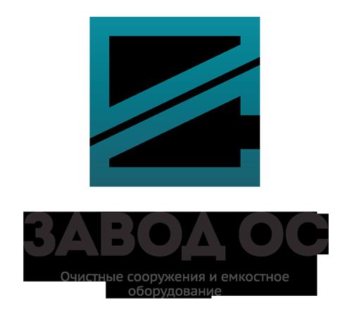 Завод очистных сооружений и ёмкостного оборудования