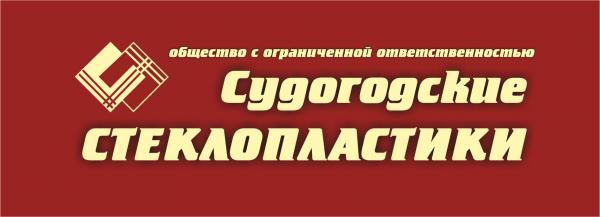 ООО Судогодские стеклопластики Владимир - Информация о компании - MirStroek.Ru