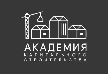 """ООО СК """"Академия Капитального Строительства"""""""